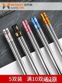 304不銹鋼筷子家用5雙套裝創意鐵金屬彩色防滑個性10鐵快子家庭裝 東京衣秀