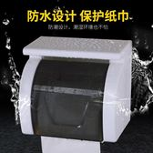 衛生間紙巾盒廁所衛生紙卷紙筒免打孔防水卷紙架吸盤廁紙盒置物架 DN16679【極致男人】