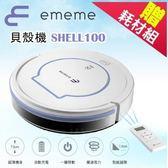 1/30-2/2 加碼送 EMEME掃地機器人吸塵器貝殼機 SHELL 100 送 拖把祖