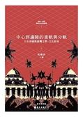 中心到邊陲的重軌與分軌:日本帝國與臺灣文學・文化研究(上)