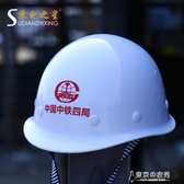 施工安全帽璃鋼型安全帽合金鋼工地施工建筑工程監理安全頭盔印字  【快速出貨】