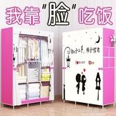 簡易衣櫃兒童出租房用臥室布藝布衣櫃簡約現代組裝收納櫃子小衣櫥CY『小淇嚴選』