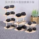 實木眼鏡展示架階梯眼鏡店展示道具 松木多層半圓陳列擺放架