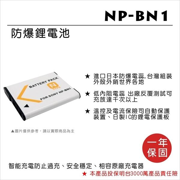 【聖影數位】ROWA 樂華 NP-BN1 副廠鋰電池 保固一年
