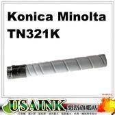 USAINK☆Konica Minolta  TN321K /TN-321 黑色副廠影印機碳粉 適用: C224e / C284e / c364e / TN321
