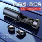 藍芽耳機 藍牙耳機無線雙耳耳塞式入耳運動隱形一對充電防水重低音 C111226