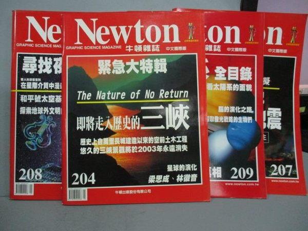 【書寶二手書T5/雜誌期刊_RIP】牛頓_204~209期間_共4本合售_即將走入歷史的三峽等