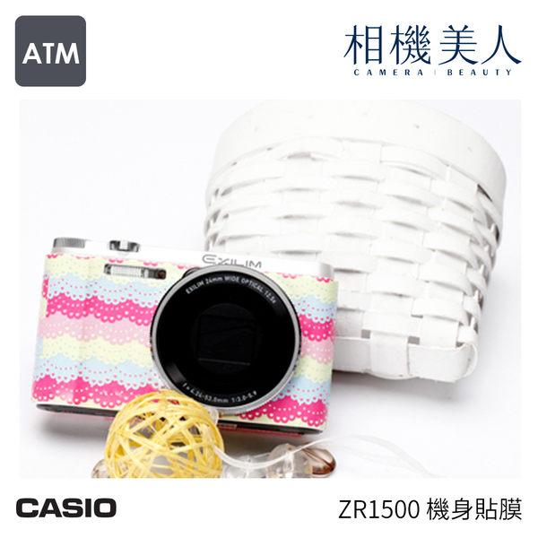 CASIO ZR1500 自拍神機 機身貼膜 貼紙 1入 隨機出貨 相機保護貼 適用ZR1000 1200 1500