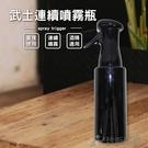【珍昕】武士連續噴霧瓶(長約26cmx直徑約9.5cm)/噴瓶/噴霧瓶/分裝噴瓶/防疫