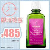 限時特惠 薇蕾德 玫瑰諧和按摩油 100ML 玫瑰果保養油 Weleda【巴黎好購】WLD0810007