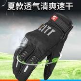 騎行手套 手套 觸控 防潑水 防風 防寒 防摔 騎士 保暖手套 多色小屋