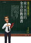 (二手書)東大爸爸這樣教養孩子:超有效60堂課學力UP!