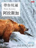 (二手書)帶你玩遍阿拉斯加:闖入未開發的荒野大地,壯麗風光、自然生態盡收眼底