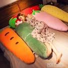 毛絨玩具睡覺夾腿抱枕胡蘿卜公仔娃娃女生床上男生款大號可拆洗 ATF 夏季狂歡