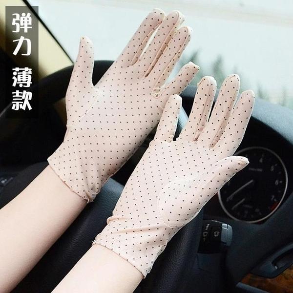 夏季防護防曬手套女士春秋薄歀干活電動車開車禮儀彈力防紫外線