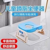 兒童蹲便器蹲坑家用訓練蹲廁所改坐便器便攜摺疊馬桶男女寶寶輔助 ATF 夏季狂歡