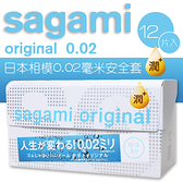 情趣用品【限時7折】日本相模元祖002衛生套-極潤12︱愛情套餐︱