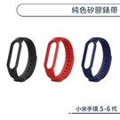 小米手環5/6代 純色矽膠錶帶 替換錶帶 小米手環錶帶 腕帶