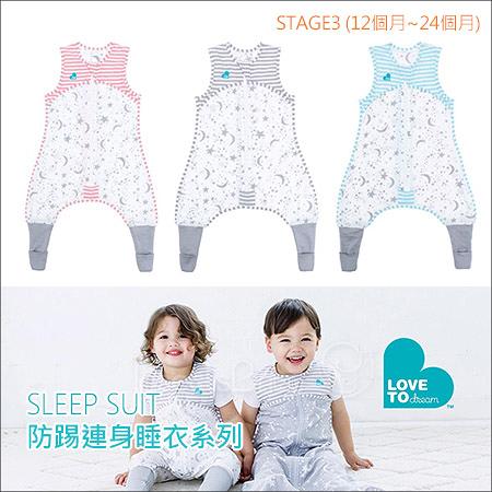 ✿蟲寶寶✿【澳洲Love To Dream】Sleep Suit 防踢連身睡衣 Stage3 (12~24個月) 三色