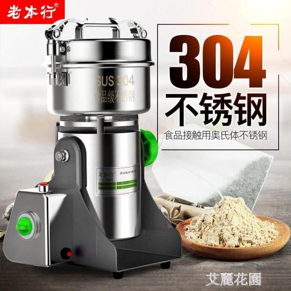 220V老本行三七中藥材粉碎機家用電動小型磨粉機五谷超細打粉機研磨機QM『艾麗花園』