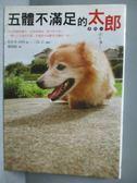 【書寶二手書T4/寵物_IAP】五體不滿足的太郎_佐佐木由利、三島 正