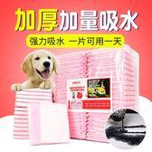 狗狗尿墊加厚100片除臭寵物用品尿不濕吸水墊年尿布狗尿片狗尿墊【米拉公主】