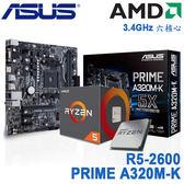 【免運費-組合包】AMD R5-2600 + 華碩 PRIME A320M-K 主機板 3.4GHz 六核心處理器