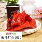 蜜汁紅魚切片300g 海鮮零嘴[TW00205] 千御國際