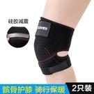 護膝運動男女跑步騎行漆膝蓋關節半月板髕骨帶保護套夏季薄款 【快速出貨】