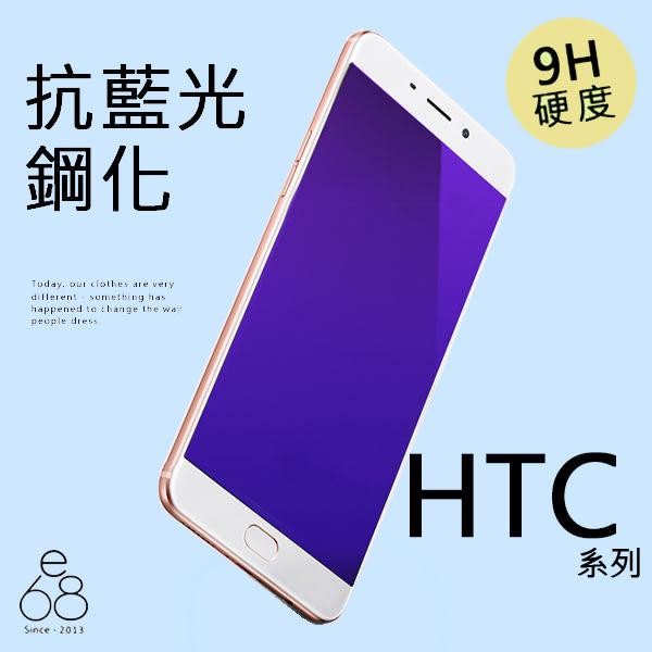 濾藍光 抗藍光 9H 鋼化玻璃 HTC 10 Desire 10 pro lifestyle 650 728 816 820 A9 X9 M8 M9+ Plus 保護貼 鋼化貼