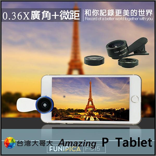 ★F-515 二合一手機鏡頭0.36X廣角+15X微距/自拍/台灣大哥大 TWM myPad P1/P2/P3/P4/P4 Lite