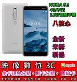 《映像數位》NOKIA 6.1  5.5吋智慧手機手機  (4GB RAM / 64GB ROM)【白色】【全新】*