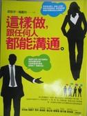 【書寶二手書T6/心理_JPY】這樣做,跟任何人都能溝通_裘凱宇, 楊嘉玲