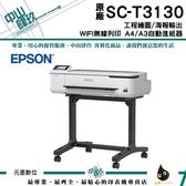 【原廠保固】Epson SureColor SC-T3130 A1 超值時尚繪圖機