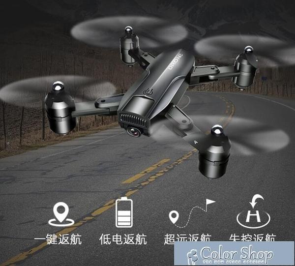 空拍機 無人機航拍4K高清專業gps飛行器兒童玩具小學生小型無刷遙控飛機 新年禮物
