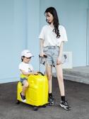 大途可騎行箱兒童拉桿箱女萬向輪24寸行李箱旅行箱男可坐騎拖箱子 NMS喵小姐