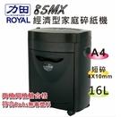 力田-Royal 85MX 短碎型 碎紙機  工作室/家庭用 可碎信用卡 保護個資 /台