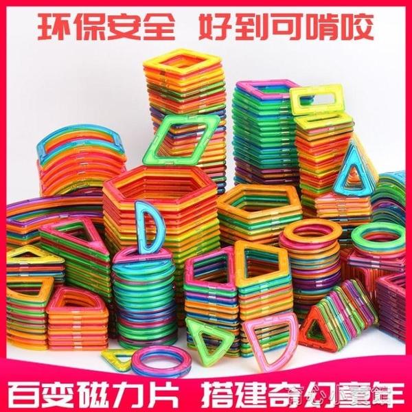 積木 磁力片積木兒童益智積木早教玩具智力開發百變拼插拼裝套裝 16 育心館