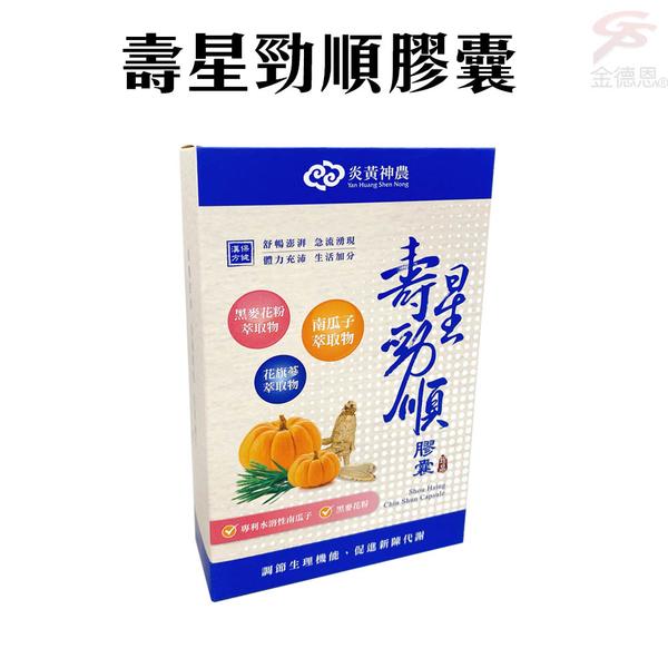 金德恩 台灣製造 一盒30顆 神農壽星勁順膠囊(30顆/盒)