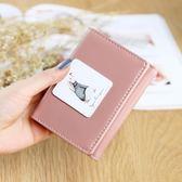 迷你女士錢包女短款可愛小清新軟妹日韓版三折疊學生皮夾子潮