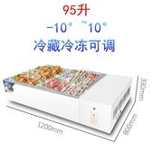 冷凍櫃 冰柜冷藏冷凍臥式展示柜單溫臺面小型串串燒烤海鮮保鮮柜