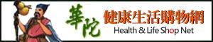 華陀健康生活購物網e-shop