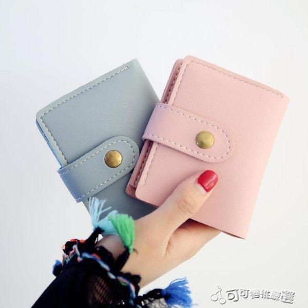 短夾 方形簡單款少女白色短夾方便高中生耐磨錢包短款女韓版折疊簡約 Cocoa
