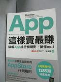 【書寶二手書T8/財經企管_IPP】App這樣賣最賺_蘭娜薩邦妮