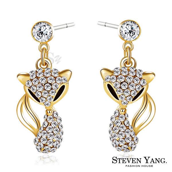 耳環STEVEN YANG正白K飾「高貴狐狸」耳針式 採施華洛世奇水晶*一對價格*多款任選