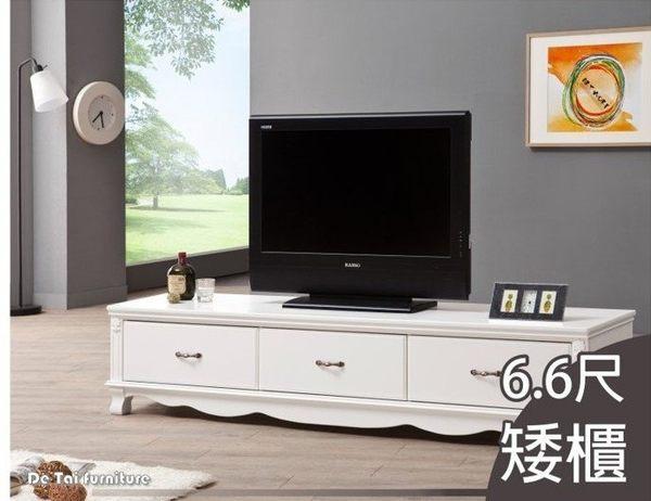 【德泰傢俱工廠】凡絲法式烤白半實木6.6尺電視櫃/矮櫃
