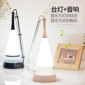 創意生日禮物音樂台燈充電音響臥室簡約現代二合一床頭小夜燈WY「寶貝小鎮」