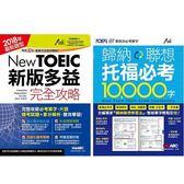 《New TOEIC新版多益完全攻略》+《歸納聯想 托福必考10000字》