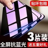 螢幕保護貼 iPhone X全屏鋼化膜3D康寧全覆蓋蘋果Xs XR螢幕保護玻璃貼