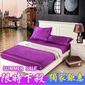 床包組單人床罩床墊秋季冰絲床笠純色床罩床包天絲床墊套1.2m/1.5/1.8米床套 雙11返場八四折
